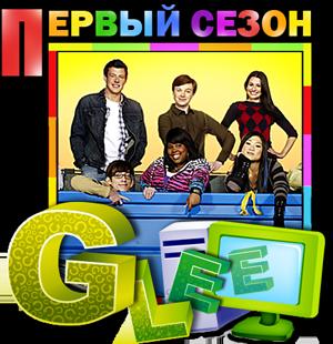 http://glee-russia.ru/images/opisaniya1sezon.png